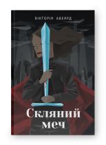 Книга Скляний меч