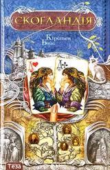 Скоґландія - фото обкладинки книги