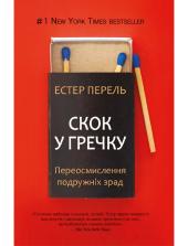 Скок у гречку: Переосмислення подружніх зрад - фото обкладинки книги