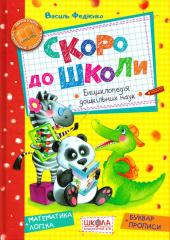 Скоро до школи - фото обкладинки книги