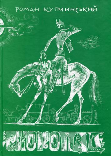 Книга Скоропад
