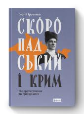 Скоропадський і Крим. Від протистояння до приєднання - фото обкладинки книги
