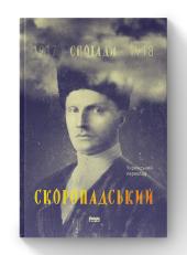 Скоропадський. Спогади 1917-1918 (Український переклад) - фото обкладинки книги