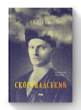 Скоропадський. Спогади 1917-1918 (Український переклад) - фото книги