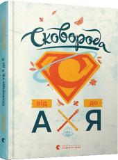 Сковорода від А до Я - фото обкладинки книги