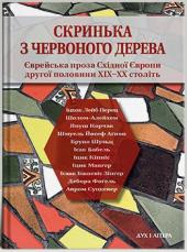 Скринька з червоного дерева. Єврейська проза Східної Європи другої половини ХІХ — ХХ століть - фото обкладинки книги