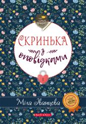 Скринька з оповідками - фото обкладинки книги