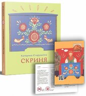 Скриня - фото обкладинки книги
