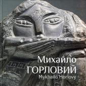 Скульптура - фото обкладинки книги