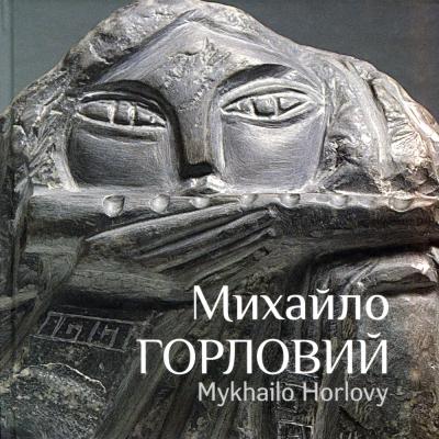 Книга Скульптура