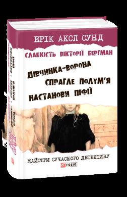 Слабкість Вікторії Бергман - фото книги