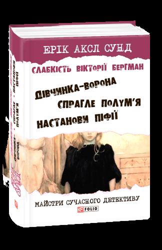 Книга Слабкість Вікторії Бергман
