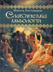 Слав'янська міфологія - фото обкладинки книги