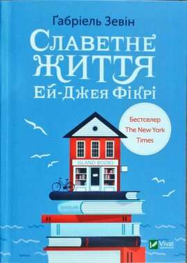 Славетне життя Ей-Джея Фікрі - фото книги