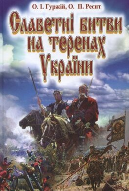 Книга Славетні битви на теренах України