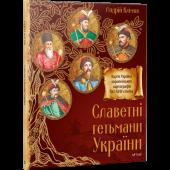Славетні Гетьмани України - фото обкладинки книги