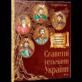 Книга Славетні Гетьмани України