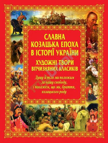Книга Славна козацька епоха в історії України