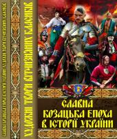 Славна козацька епоха в історії України - фото обкладинки книги