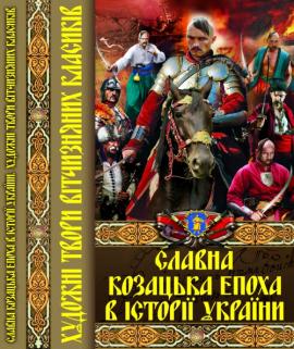 Славна козацька епоха в історії України - фото книги