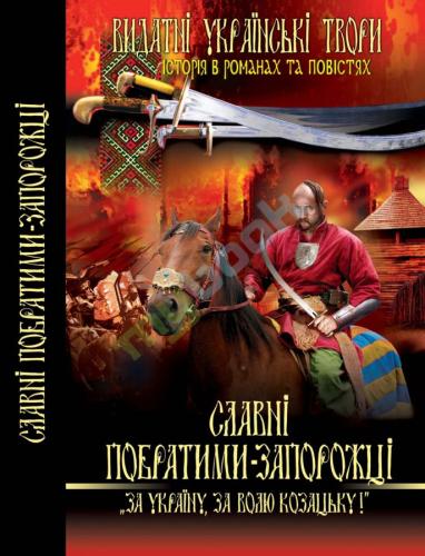Книга Славні побратими-запорожці