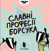 Славні професії Борсука - фото обкладинки книги