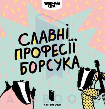 Книга Славні професії Борсука