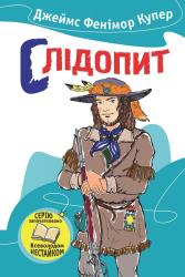 Слідопит - фото обкладинки книги