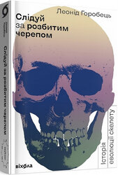 Слідуй за розбитим черепом: історія еволюції скелету - фото обкладинки книги