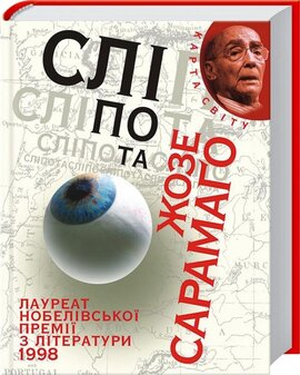 Сліпота - фото книги