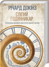 Сліпий годинникар: як еволюція доводить відсутність задуму у Всесвіті - фото обкладинки книги