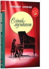 Сліпий музикант - фото обкладинки книги
