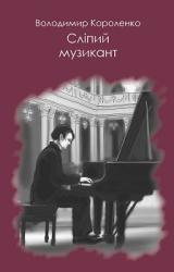 Сліпий музикант (серія Читака) - фото обкладинки книги
