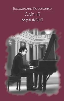 Сліпий музикант (серія Читака) - фото книги