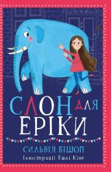 Слон для Еріки - фото обкладинки книги