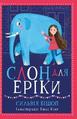 Слон для Еріки - фото книги