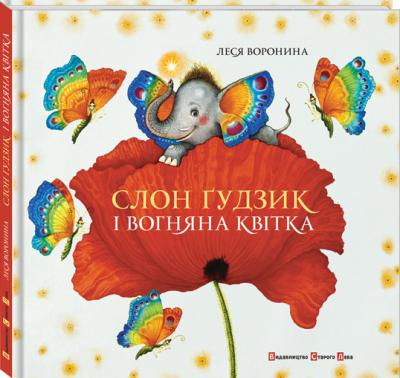 Книга Слон Гудзик і вогняна квітка