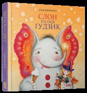Слон на ім'я Ґудзик - фото обкладинки книги