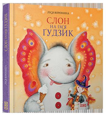 Книга Слон на ім'я Ґудзик