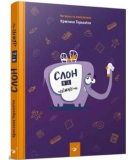 Слон під ліжком - фото книги