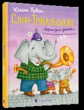 Слон Трубальський - фото обкладинки книги