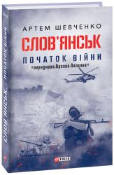 Слов'янськ. Початок війни - фото обкладинки книги