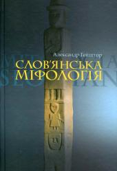 Слов'янська міфологія - фото обкладинки книги