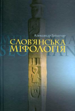 Слов'янська міфологія - фото книги