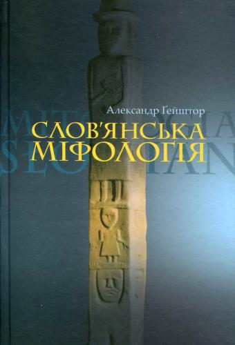Книга Слов'янська міфологія