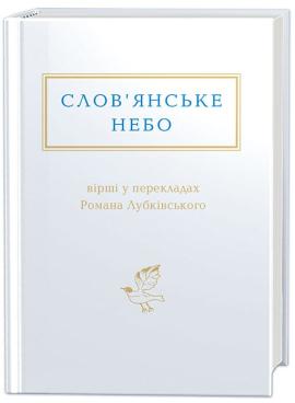 Слов'янське небо. Вірші у перекладах Романа Лубківського - фото книги