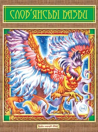 Книга Слов'янські казки