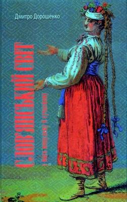Книга Слов'янський світ у його минулому й сучасному