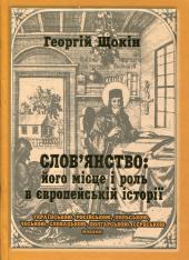 Слов'янство: його місце і роль в європейські історії - фото обкладинки книги