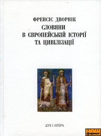 Книга Слов'яни в європейській історії та цивілізації